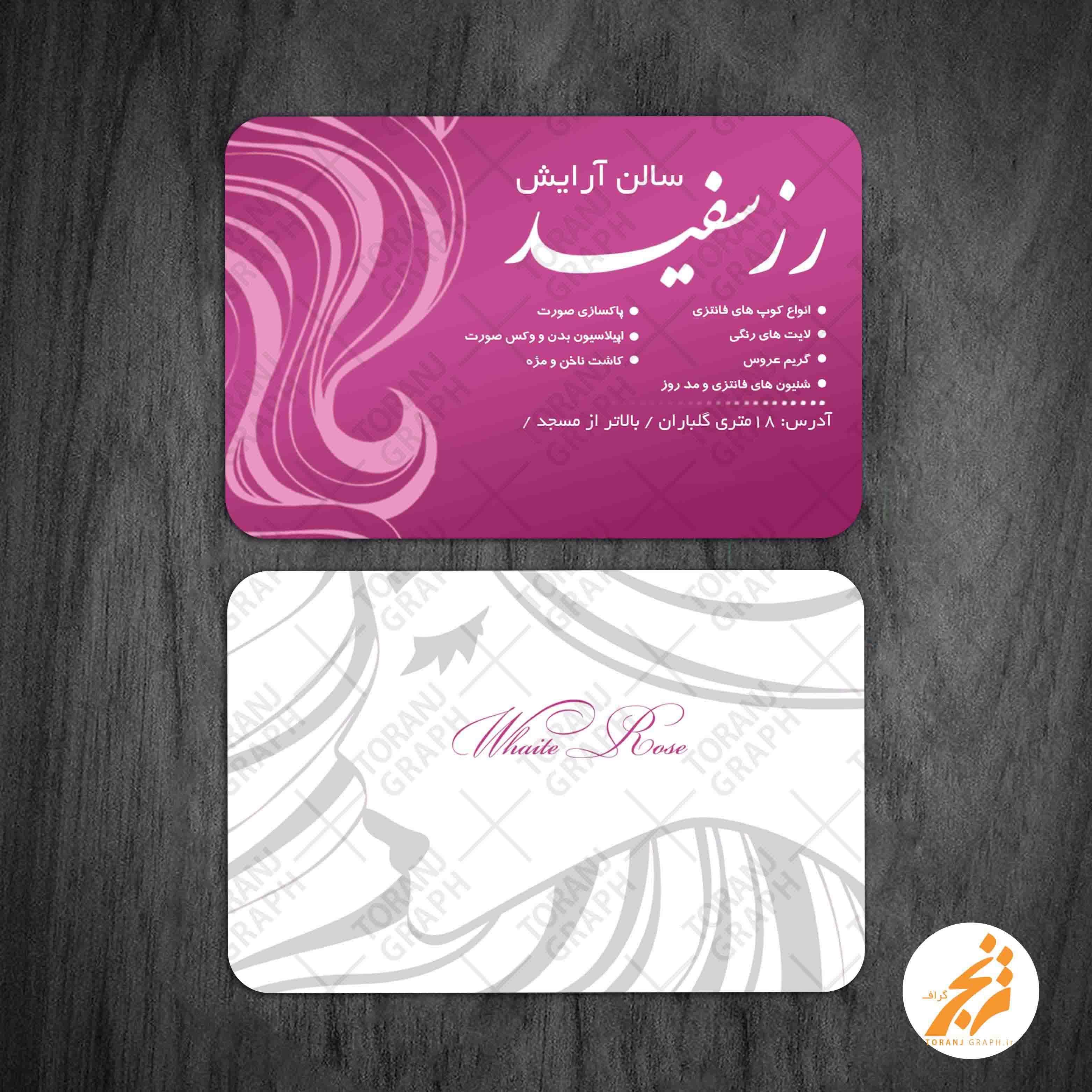 دانلود کارت ویزیت لایه باز سالن آرایش و زیبایی
