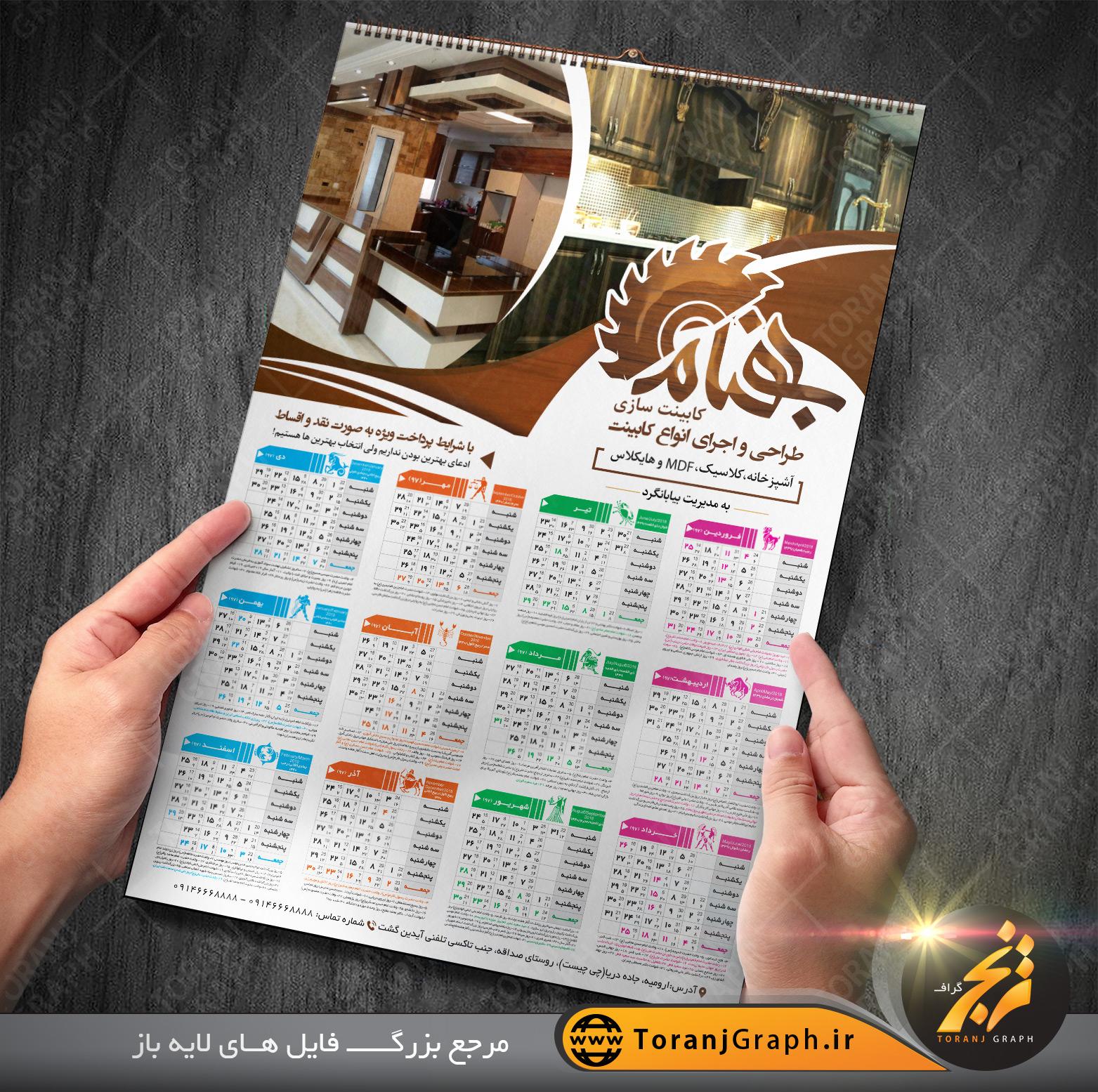 تقویم لایه باز ۹۷ کابینت سازی