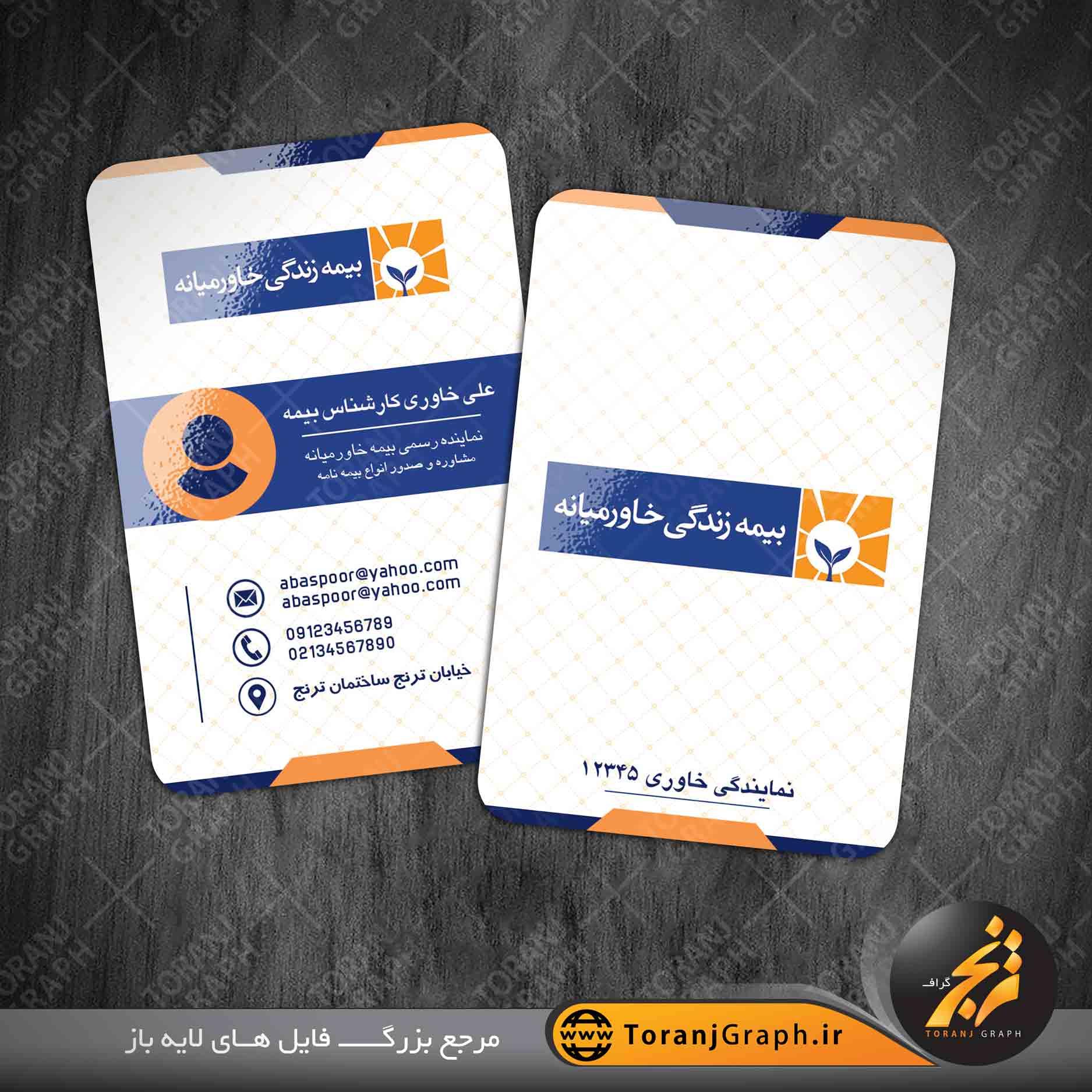 کارت ویزیت بیمه خاورمیانه