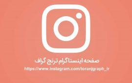 صفحه اینستاگرام ما