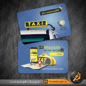 کارت ویزیت PSD تاکسی تلفنی
