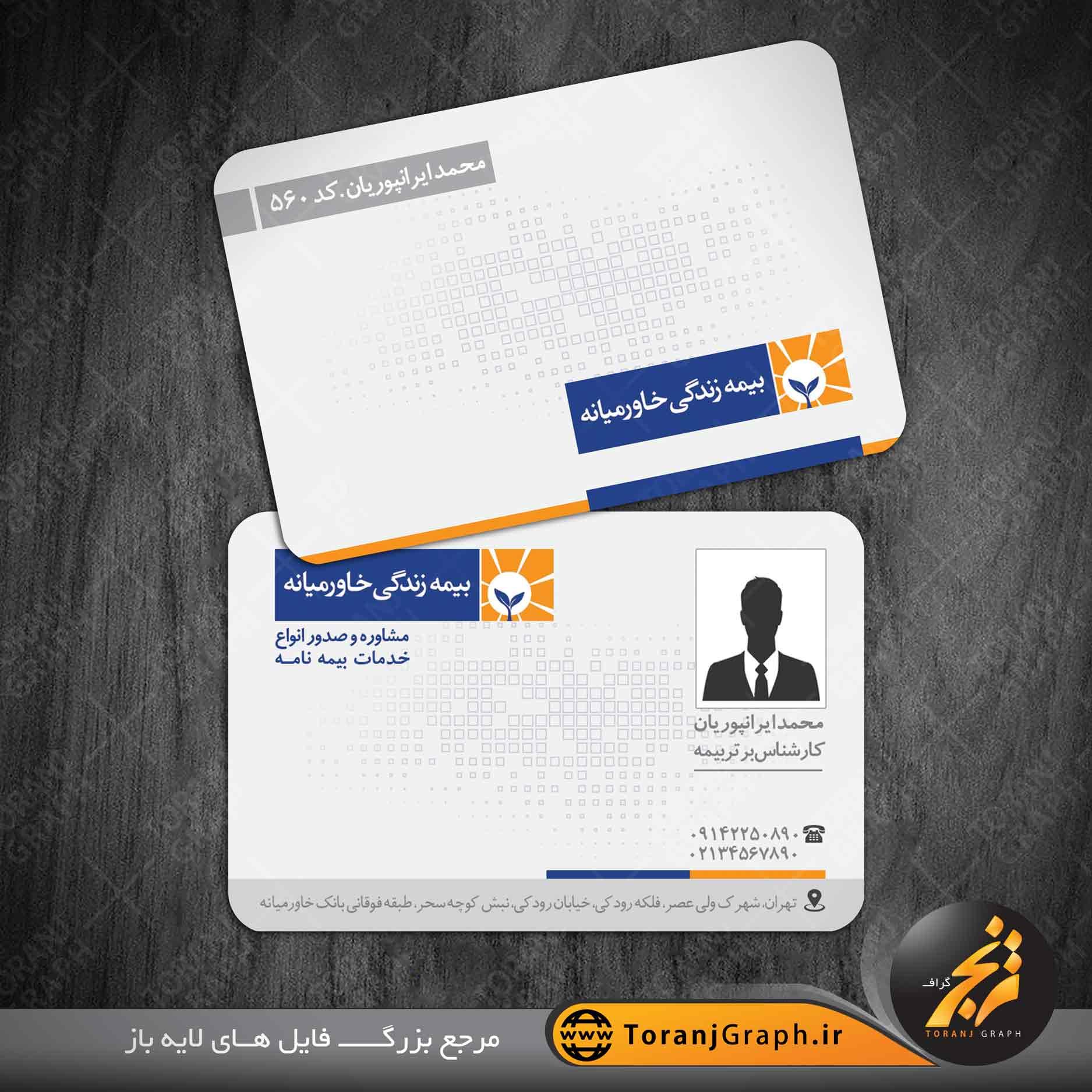 کارت ویزیت بیمه خاورمیانه لایه باز