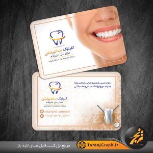 کارت ویزیت دندانپزشکی لایه باز