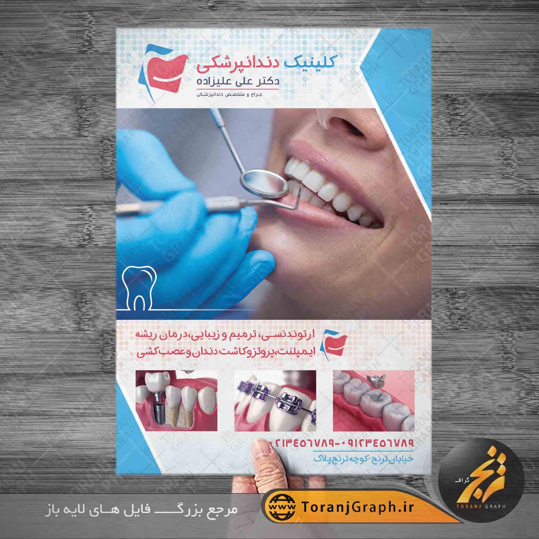 تراکت دندانپزشکی