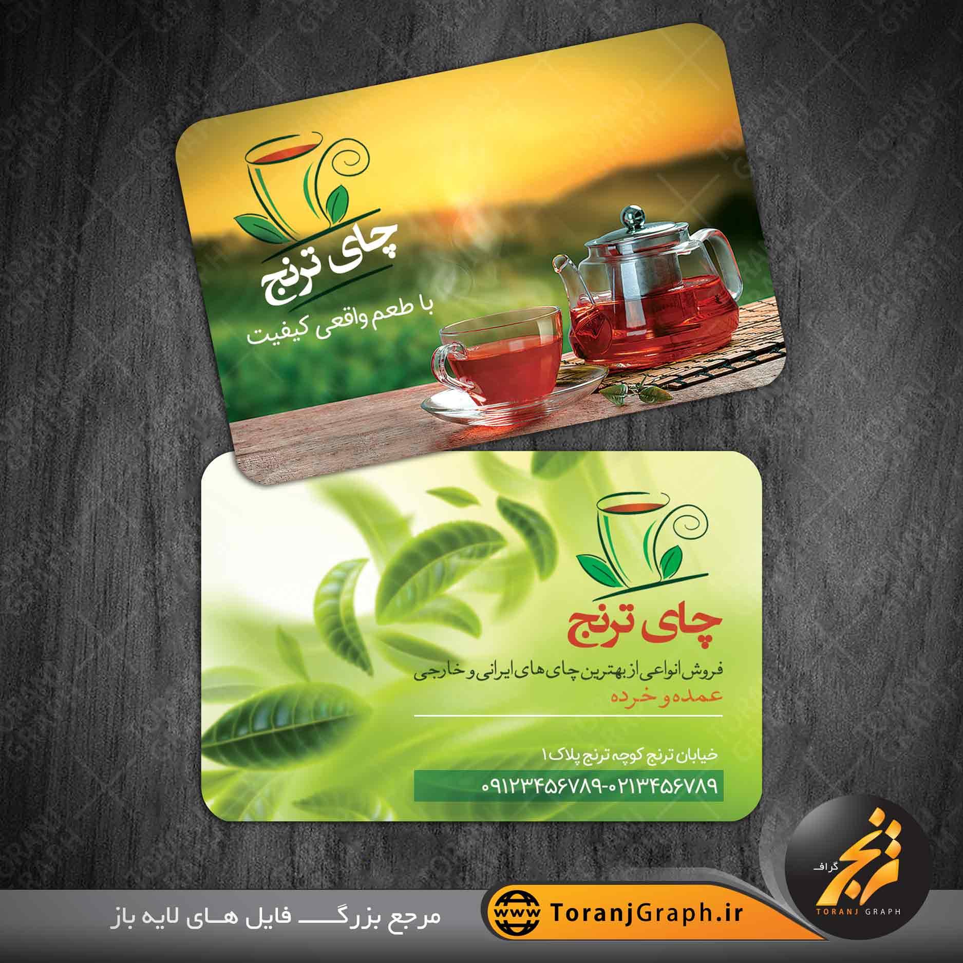 کارت ویزیت چای فروشی