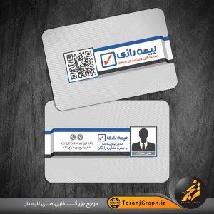 کارت ویزیت بیمه رازی لایه باز