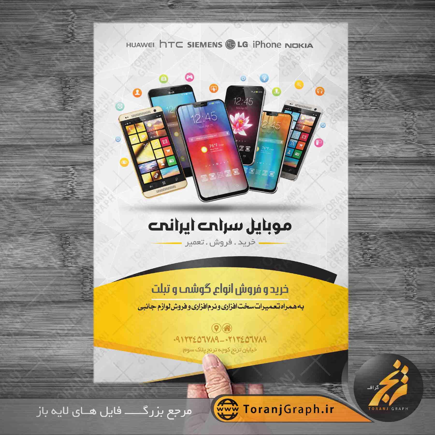 تراکت موبایل فروشی