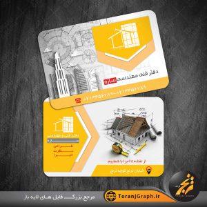 <span>کارت ویزیت دفتر مهندسی</span>