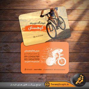 <span>کارت ویزیت دوچرخه فروشی</span>
