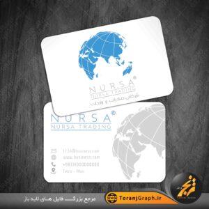 دانلود کارت ویزیت لایه باز بازرگانی