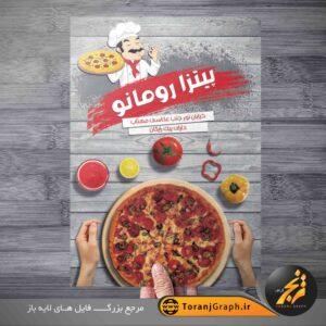 تراکت پیتزا فروشی