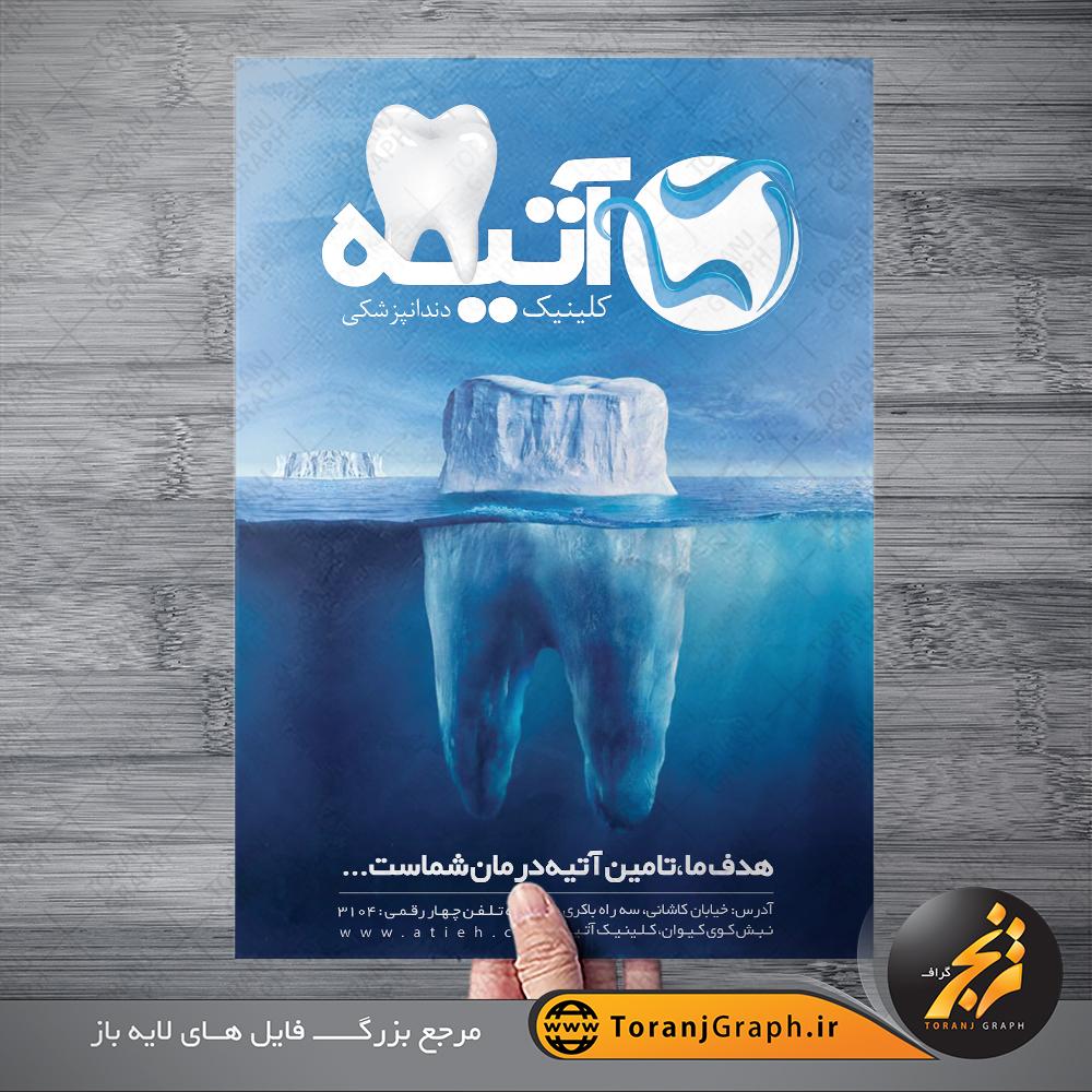 دانلود تراکت لایه باز دندان پزشکی