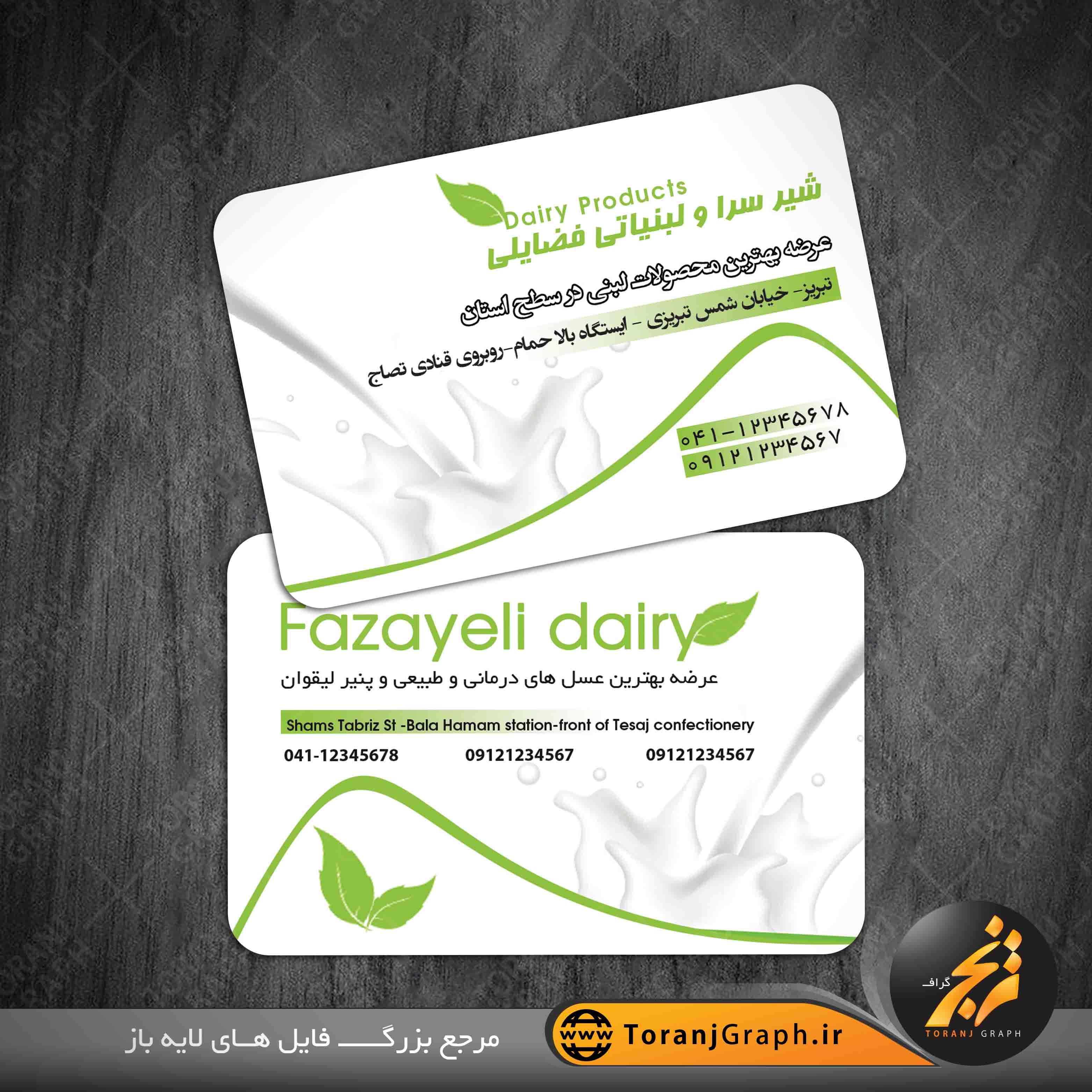 دانلود کارت ویزیت لایه باز لبنیاتی