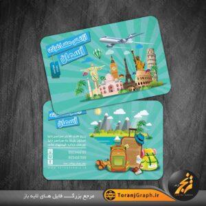 کارت ویزیت آژانس و شرکت های مسافرتی