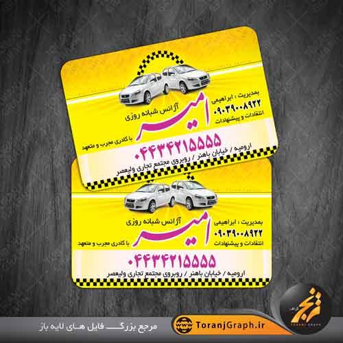 دانلود طرح لایه باز کارت ویزیت آژانس تاکسی تلفنی