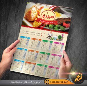 دانلود تقویم لایه باز سال ۱۳۹۷ رستوران