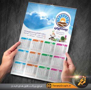 دانلود تقویم لایه باز سال ۱۳۹۷ بیمه ایران
