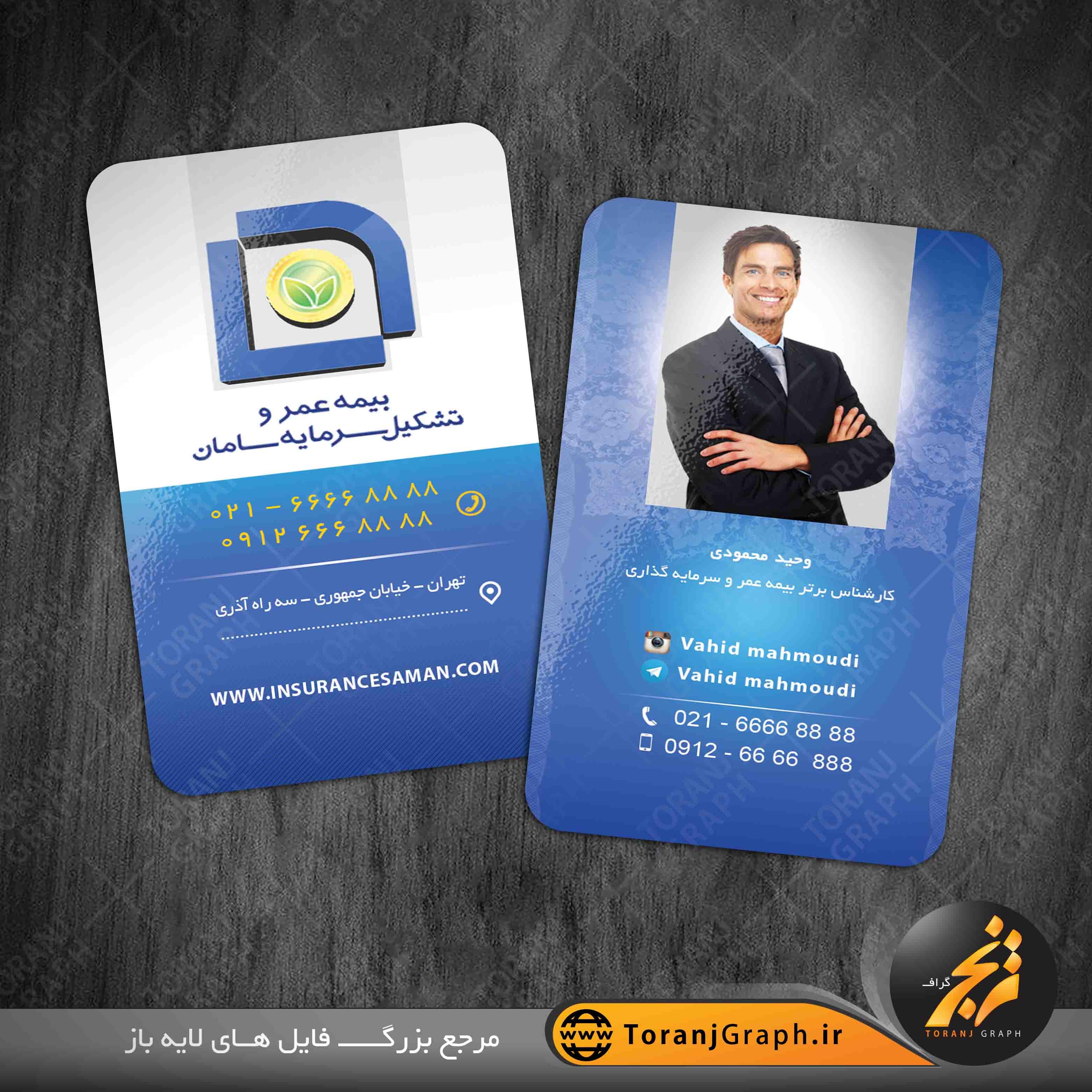 دانلود کارت ویزیت لایه باز بیمه سامان
