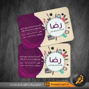 دانلود کارت ویزیت لایه باز لوازم آرایشی و بهداشتی