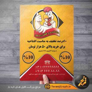 دانلود تراکت لایه باز گوشت و مرغ