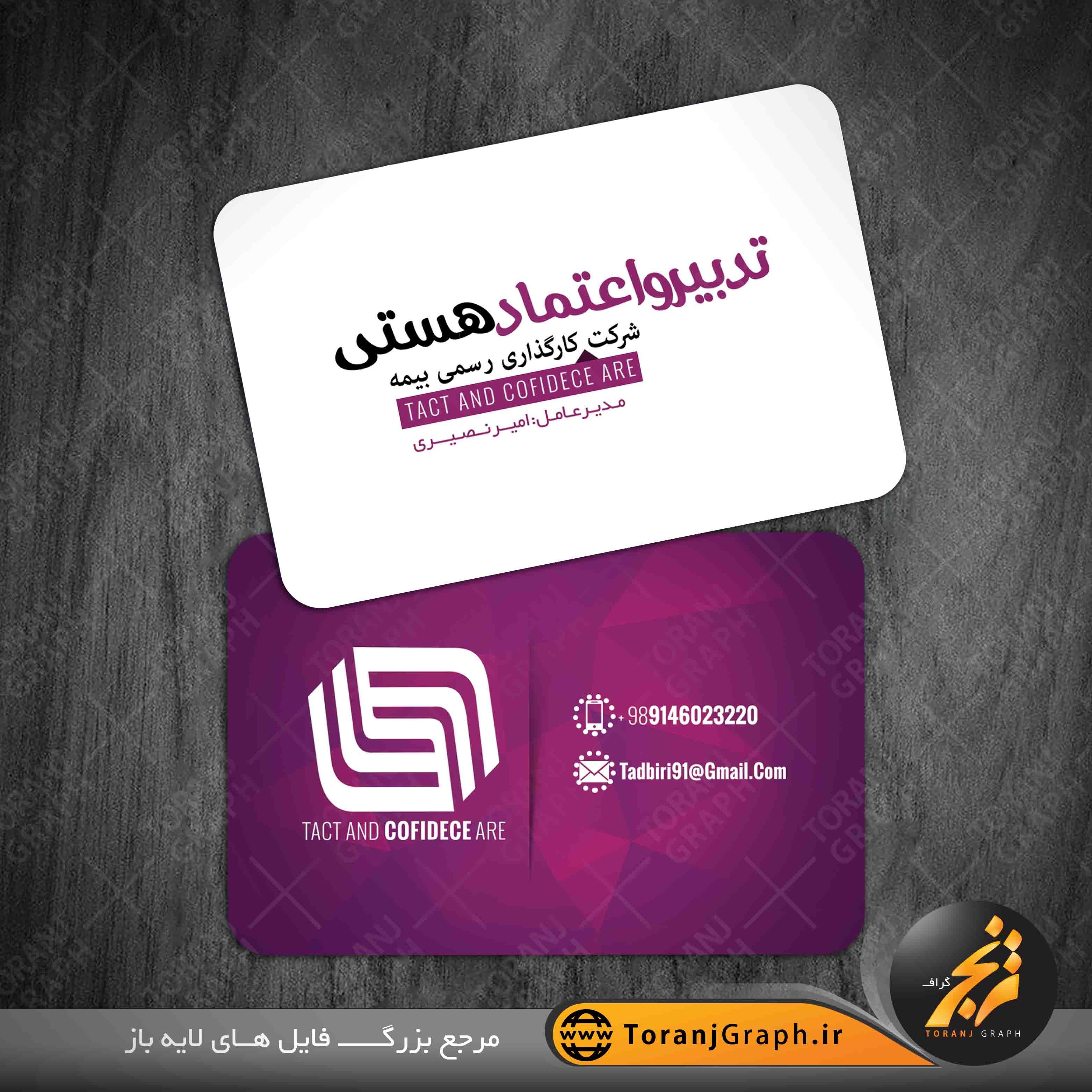 کارت ویزیت کارگزاری بیمه تدبیر و اعتماد هستی