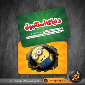 دانلود کارت ویزیت لایه باز پوشاک بچگانه
