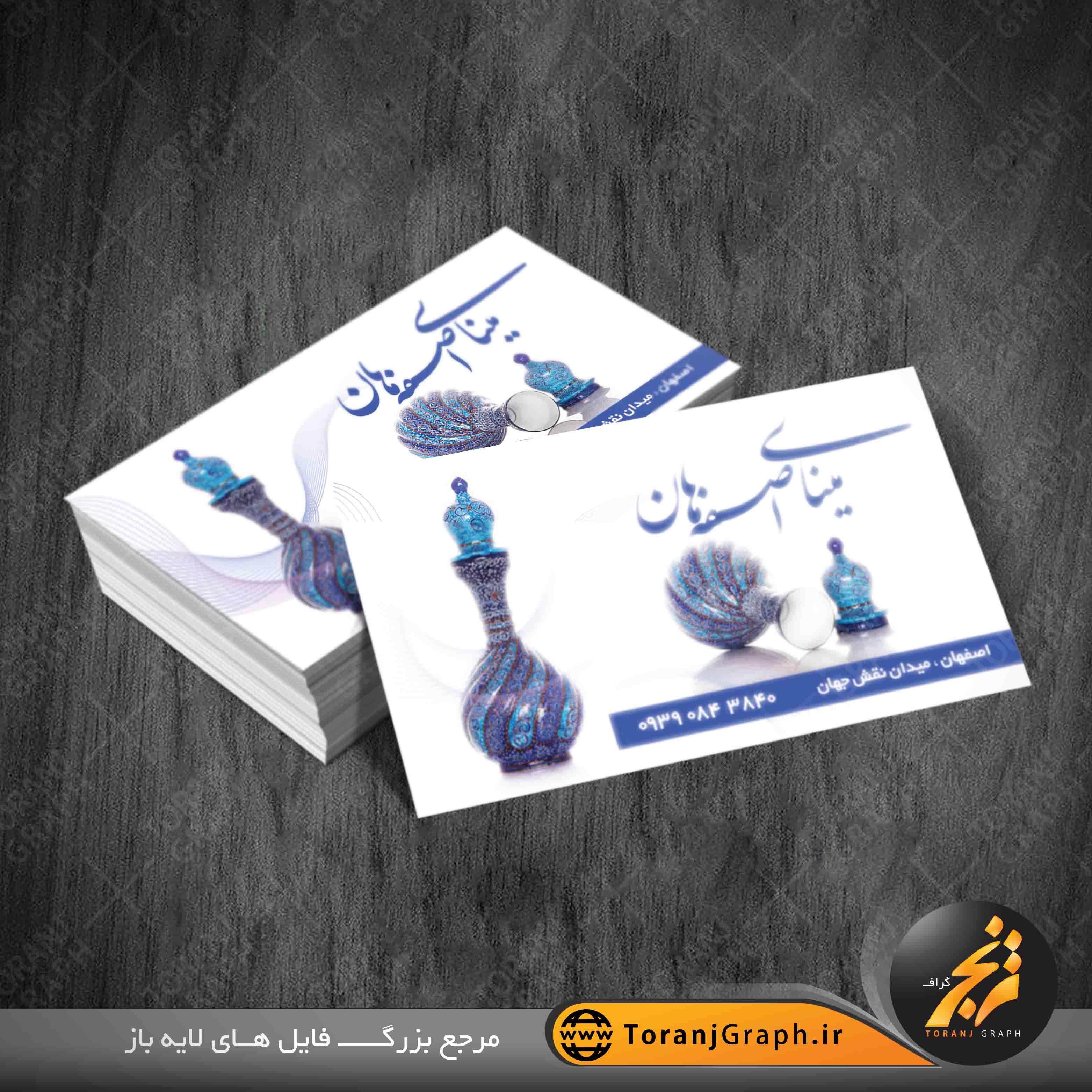 دانلود کارت ویزیت لایه باز صنایع دستی