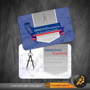 دانلود کارت ویزیت لایه باز فنی و مهندسی