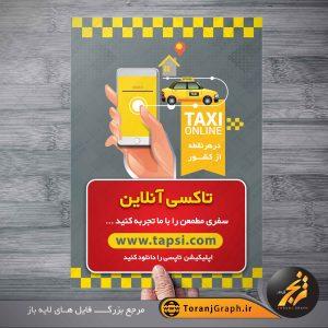 تراکت تاکسی آنلاین