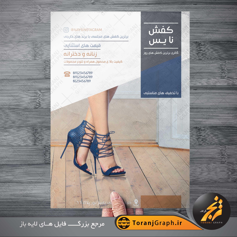 """<span itemprop=""""name"""">تراکت فروشگاه کفش زنانه</span>"""