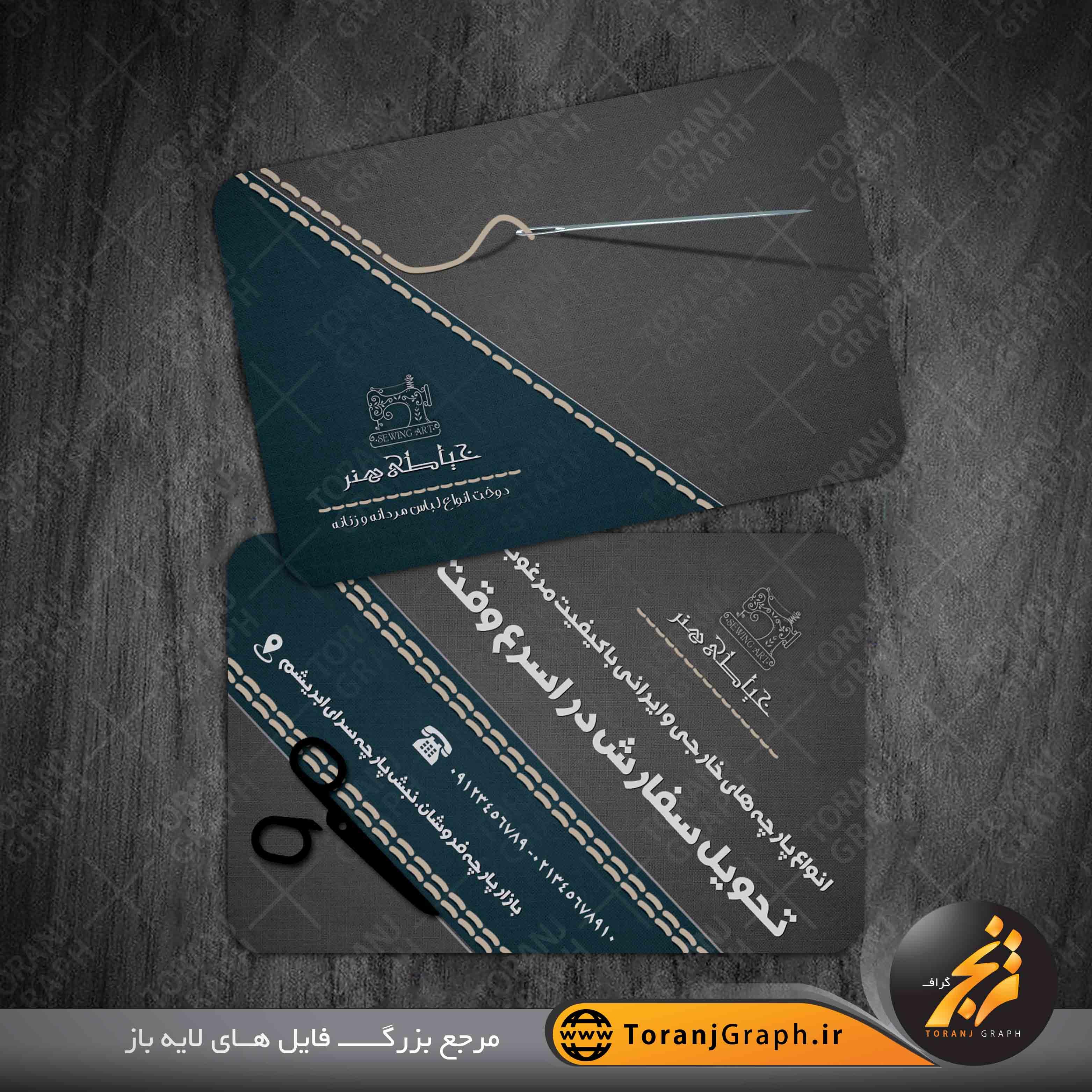 """<span itemprop=""""name"""">کارت ویزیت خیاطی مردانه و زنانه</span>"""