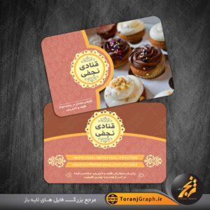 <span>کارت ویزیت شیرینی فروشی و قنادی</span>