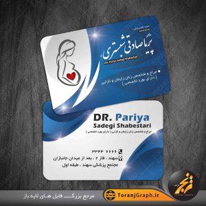کارت ویزیت لایه باز مطب مامایی ( دکتر مامایی )