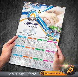 تقویم لایه باز سال 97 بیمه ایران
