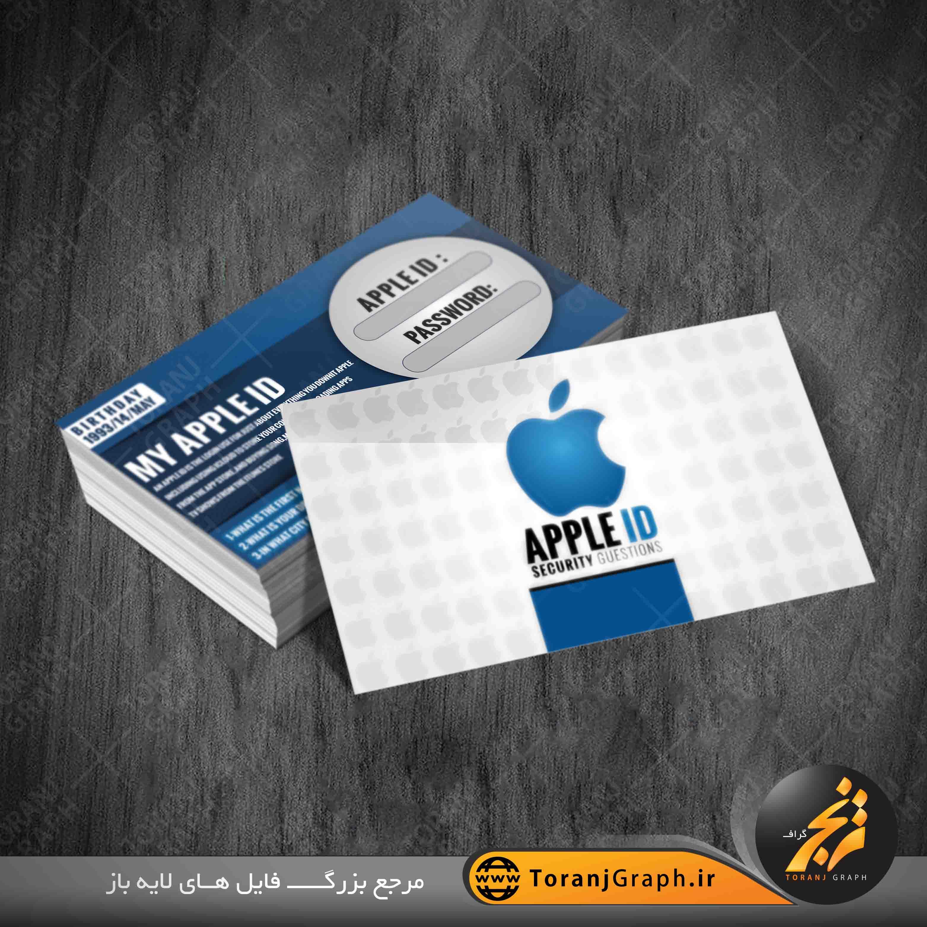 کارت ویزیت لایه باز اپل آی دی (Apple ID)