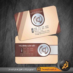 کارت ویزیت لایه باز شرکت تجاری