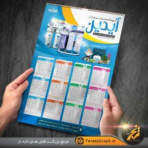 تقویم لایه باز سال 97 محصولات تصفیه آب