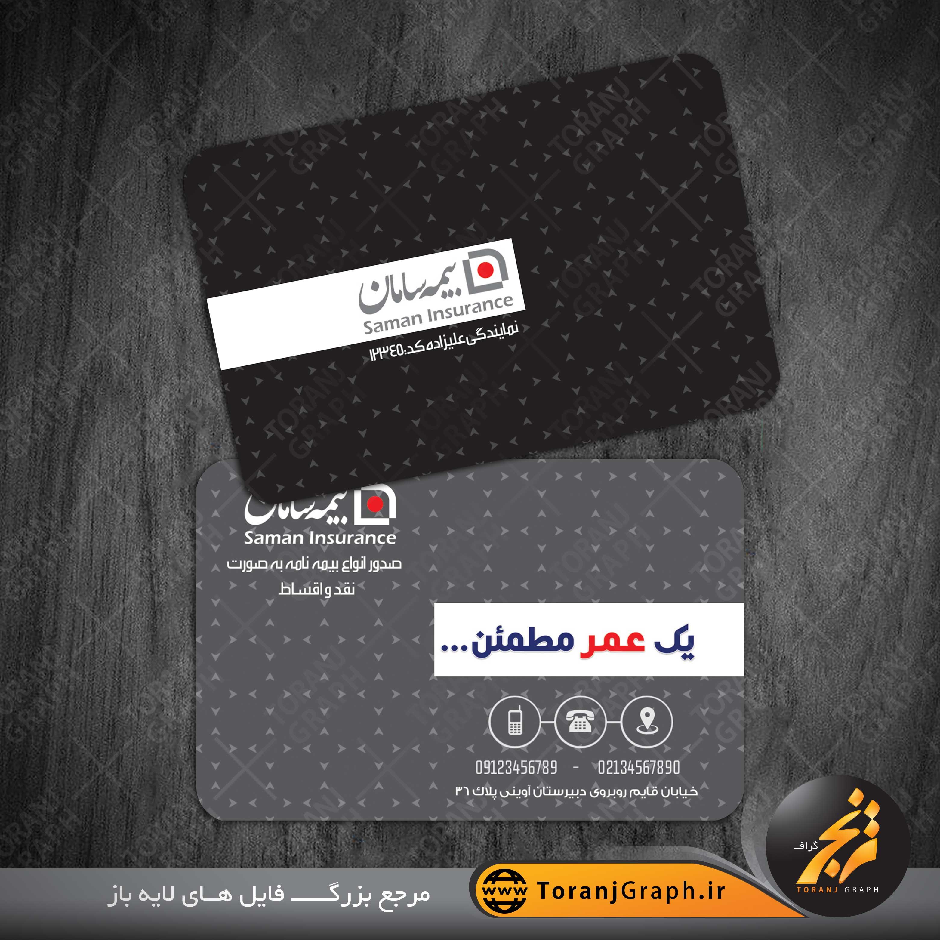 کارت ویزیت بیمه سامان