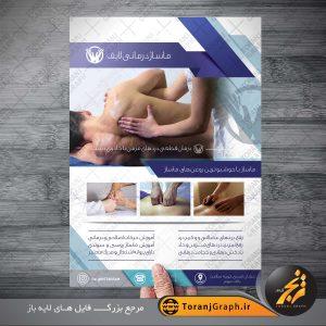 تراکت ماساژ و ماساژ درمانی