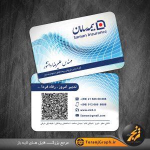 کارت ویزیت لایه باز بیمه سامان