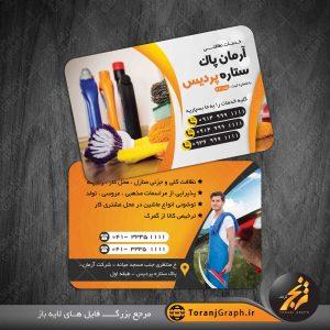 کارت ویزیت لایه باز خدمات نظافتی