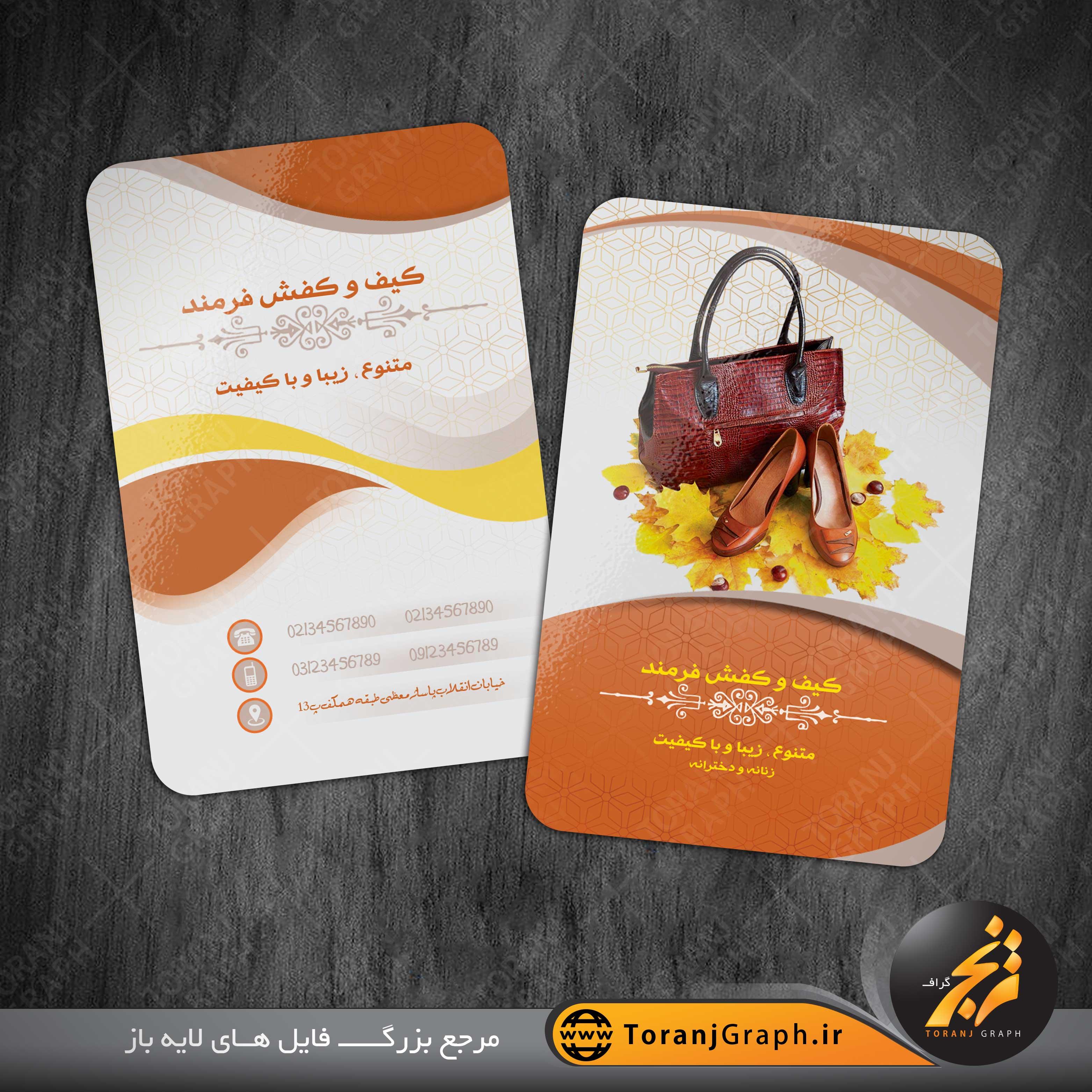 """<span itemprop=""""name"""">کارت ویزیت کیف و کفش زنانه</span>"""
