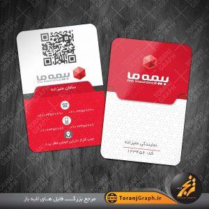 طرح کارت ویزیت بیمه ما