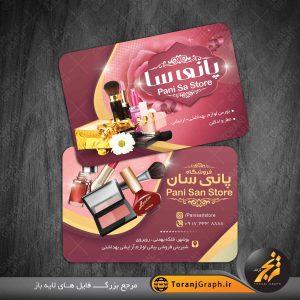 کارت ویزیت لایه باز آرایشی و بهداشتی