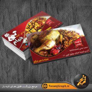 طرح کارت ویزیت غذای خانگی