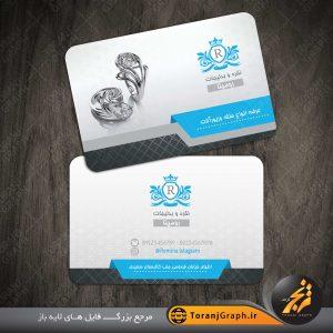 "<span itemprop=""name"">کارت ویزیت طلا و جواهر و بدلیجات</span>"