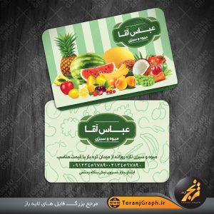 کارت ویزیت میوه و سبزی فروشی