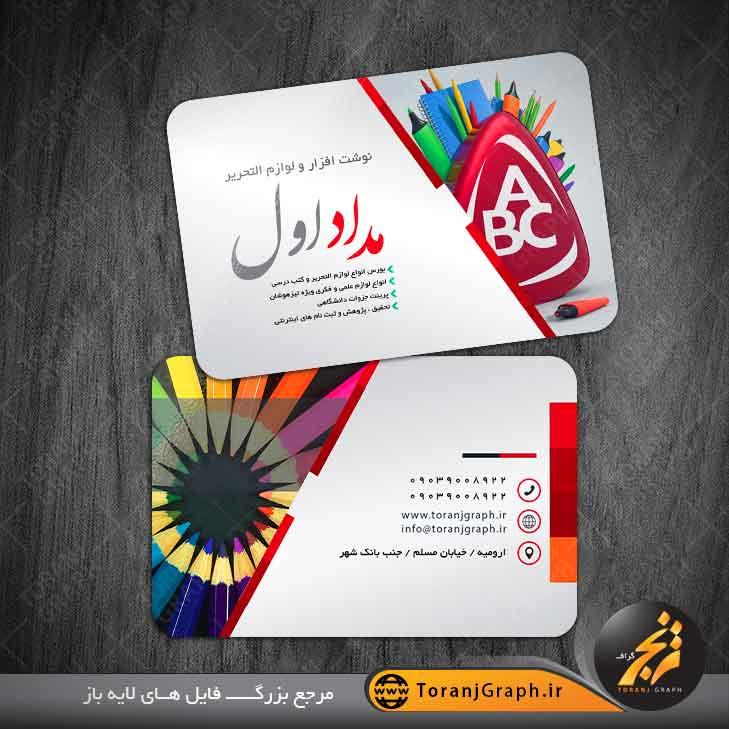 "<span itemprop=""name"">کارت ویزیت لوازم التحریر و کتابفروشی</span>"