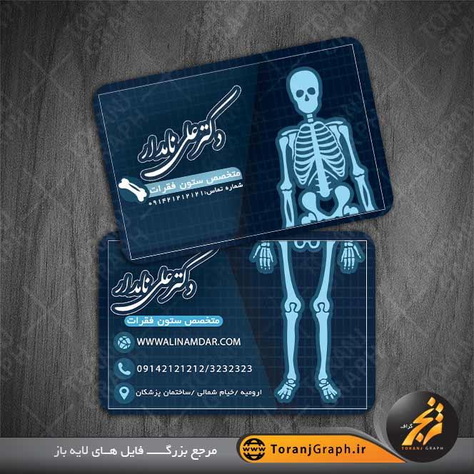 کارت ویزیت لایه باز پزشکی
