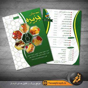 طرح PSD تراکت غذای خانگی دورو